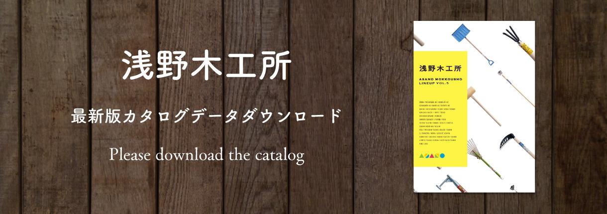 浅野木工所最新版カタログデータダウンロード Please download the catalog.