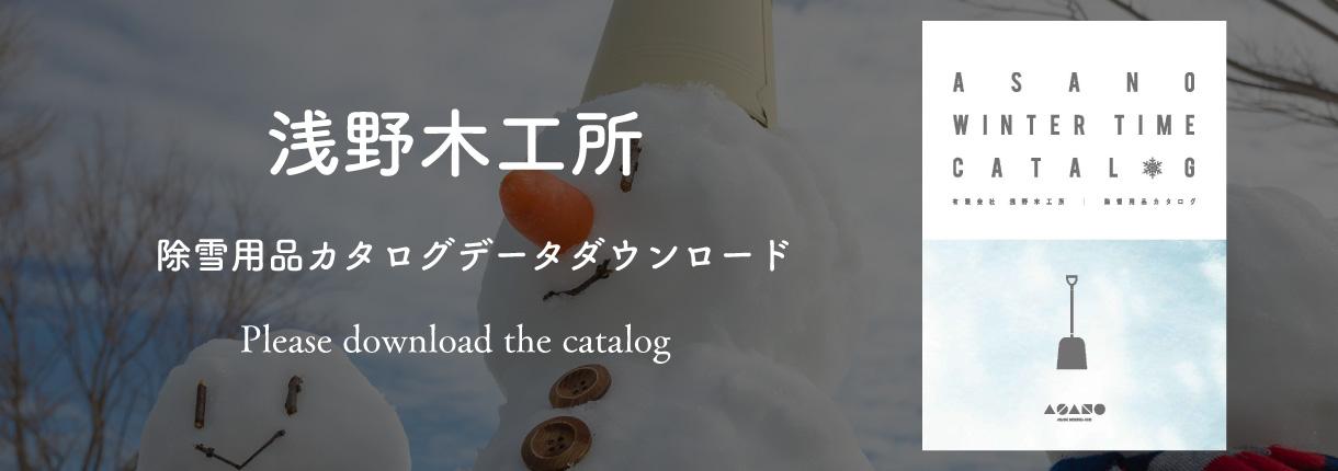 除雪用品カタログダウンロード