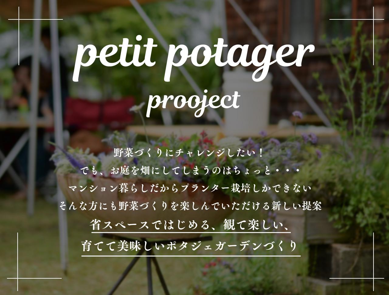プチポタジェプロジェクト